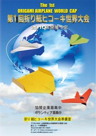 aviones de papel encuentro 2010